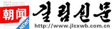 인터넷길림신문